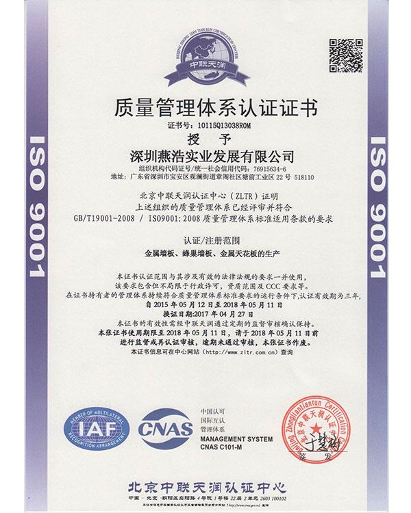 新-质量管理体系认证