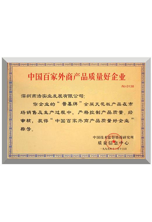 中国百家外商产品质量优企业荣誉证书