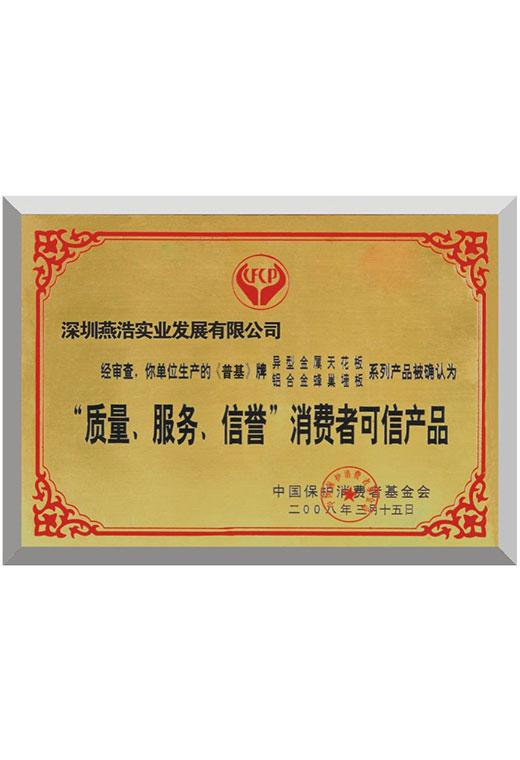 质量服务荣誉消费者可信产品荣誉证书